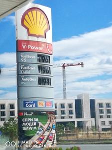 Shell 1031 Цар Иван Асен