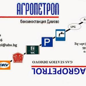Agropetrol Димово
