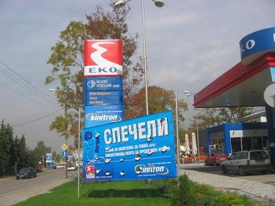 Eko 1041 Благоевград - Център