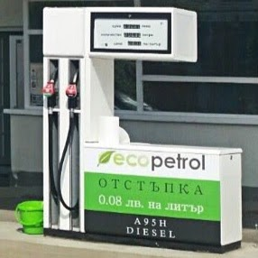 Бензиностанция Еко Петрол - Кукуш