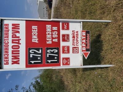 Бензиностанция Хиподрум