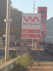 VM Petroleum Бургас